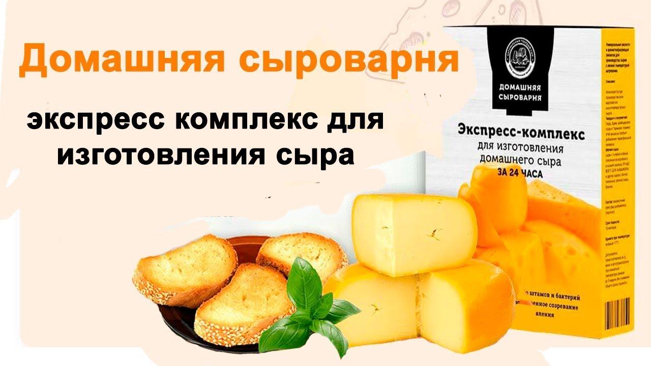 Домашняя сыроварня экспресс комплекс в Перми