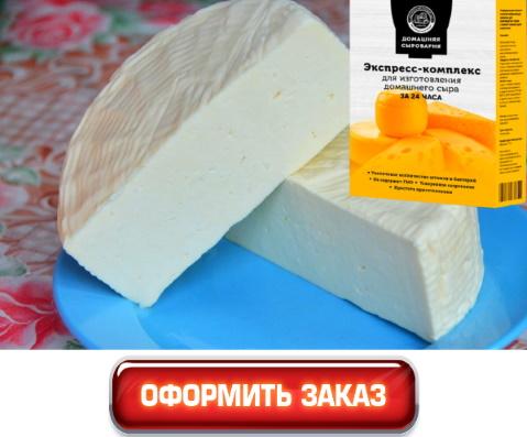 домашний твердый сыр простой рецепт