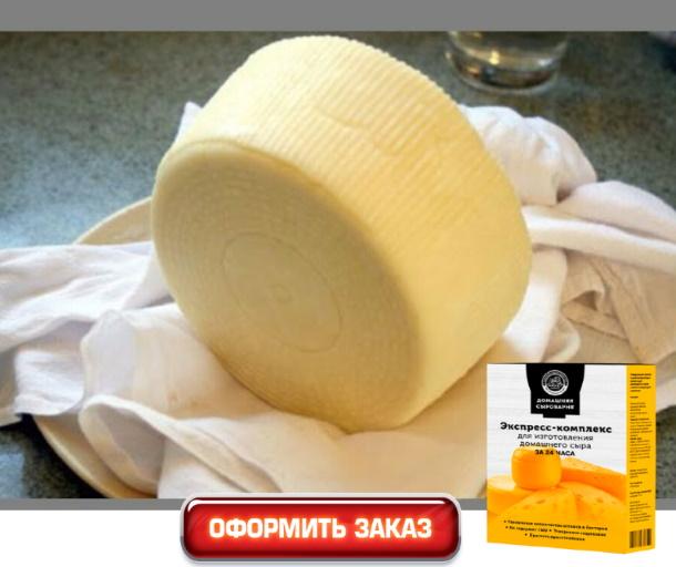 как правильно сделать домашний сыр