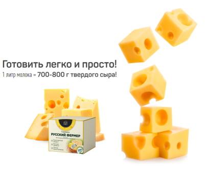сыр с ферментом в домашних условиях