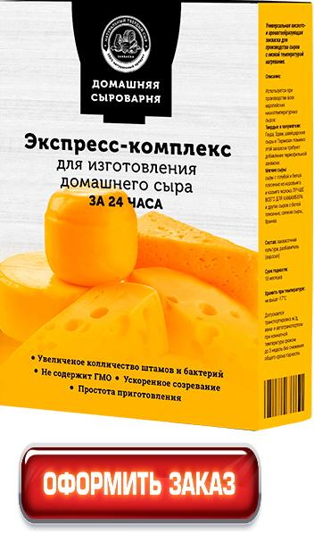 где купить сычужный фермент для сыра