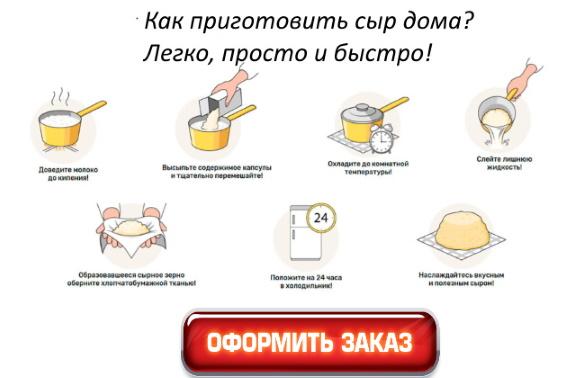 купить сычужный фермент для сыра в москве