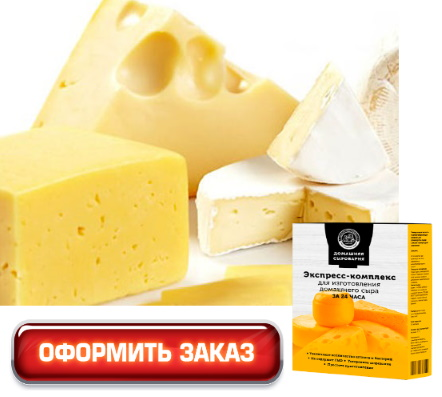домашний сыр рецепты приготовления фото
