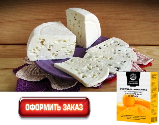 как сварить сыр в домашних условиях видео
