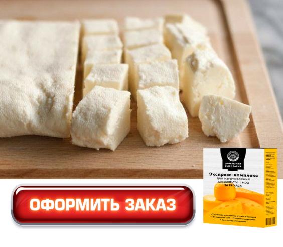 как сделать домашнее сыр чечил